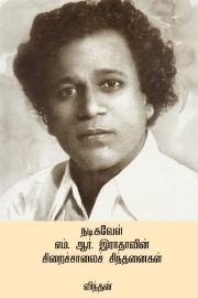 நடிகவேள் எம். ஆர். இராதாவின் சிறைச்சாலைச் சிந்தனைகள் ( M.R Radhavin Siraichalai Sindhanaigal ) (eBook)