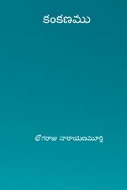 కంకణము ( Kankanamu ) (eBook)