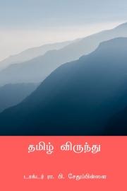 தமிழ் விருந்து ( Tamil Virunthu ) (eBook)