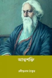 আত্মশক্তি ( Atmasakti ) (eBook)