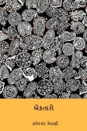 એકતારો ( Ektaro ) (eBook)