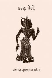 કરણ ઘેલો ( Karan Ghelo ) (eBook)