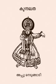 കുന്ദലത  (നോവൽ) ( Kundalatha ) (eBook)
