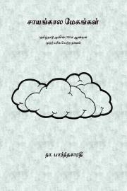 சாயங்கால மேகங்கள் ( Saingala Megangal ) (eBook)