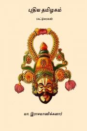 புதிய தமிழகம்  (கட்டுரைகள்) ( Puthiya Tamilagam ) (eBook)