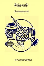 சிந்தாநதி (Sindhanathi)  (eBook)