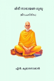 ശ്രീ നാരായണ ഗുരു (Sree Narayana Guru) (eBook)