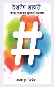 Hashtag Shayari