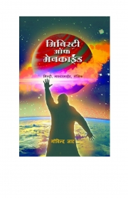 Ministry of Mankind (eBook)