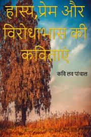 Hasya, Prem or Virodhabhas ki Kavitayen (हास्य, प्रेम और विरोधाभास की कविताएं) (eBook)