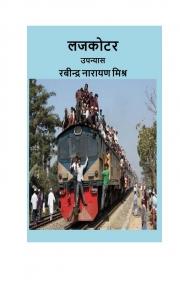 लजकोटर(मैथिली उपन्यास) (eBook)