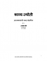 Kavya Jyoti (eBook)