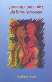 Tomar Babe Moro Aache Atie Thikana Bhalpowar (eBook)