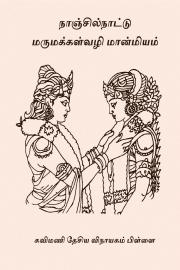 நாஞ்சில்நாட்டு மருமக்கள்வழி மான்மியம் ( Nanjil Nattu Marumakkal Vazhi Manmiyam ) (eBook)