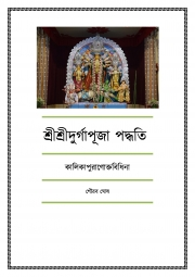 Shree Shree Durga Puja Paddhati (eBook) eBook   Pothi com