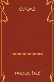 છાયાનટ ( Chayanata )  (eBook)