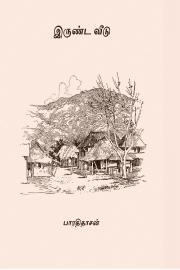இருண்ட வீடு ( Irunda Veedu ) (eBook)