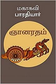 ஞானரதம் ( Gnanaratham ) (eBook)