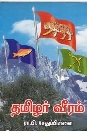 தமிழர் வீரம் ( Tamilar Veeram ) (eBook)
