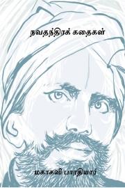 நவதந்திரக் கதைகள் ( Navathanthira Kathaigal  ) (eBook)