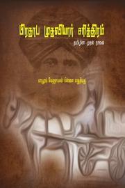 பிரதாப முதலியார் சரித்திரம் ( Prathapa Mudaliar Charithram ) (eBook)