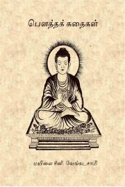 பௌத்தக் கதைகள் (eBook)