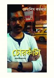 CHORKANTA  #BH0DROPROURERSAMASYA (eBook)