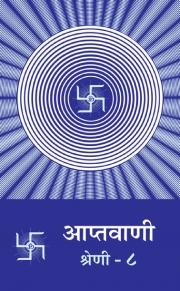 आप्तवाणी-८ (eBook)