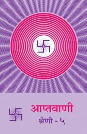 आप्तवाणी-५ (eBook)