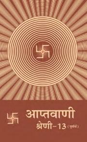 आप्तवाणी-१३ (पूर्वार्ध) (eBook)