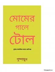 মোমের গালে টোল (eBook)