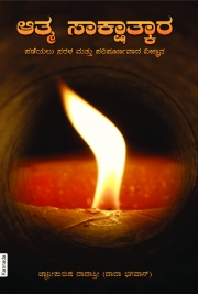 Simple & Effective Science For Self Realization (In Kannada) (eBook)