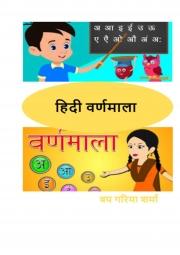 हिन्दी वर्णमाला (eBook)