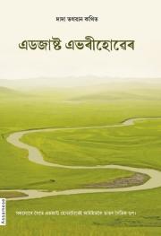 Adjust Everywhere (In Assamese) (eBook)