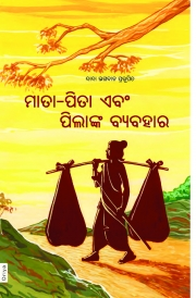 Generation Gap (In Oriya) (eBook)