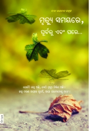 Death: Before, During & After... (In Oriya) (eBook)