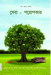 Right Understanding To Helping Others: Benevolence (In Bengali) (eBook)