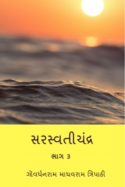 સરસ્વતીચંદ્ર ભાગ 3 ( Saraswatichandra Part III )  (eBook)
