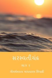 સરસ્વતીચંદ્ર ભાગ ૨ ( Saraswatichandra Part II )  (eBook)