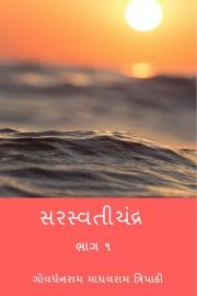 સરસ્વતીચંદ્ર ભાગ ૧ ( Saraswatichandra Part I ) (eBook)
