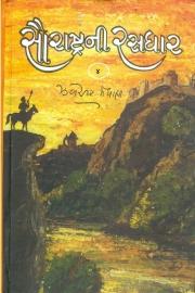 સૌરાષ્ટ્રની રસધાર ૪ ( Saurashtra Ni Rasdhar Vol.IV )  (eBook)