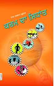 The Science of Karma (In Punjabi) (eBook)