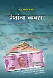 पैशांचा व्यवहार (eBook)