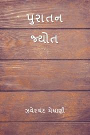 પુરાતન જ્યોત ( Puratan Jyot ) (Gujarati Edition) (eBook)