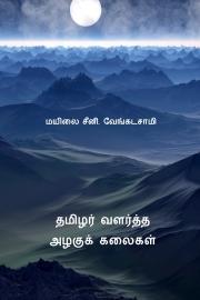 தமிழர் வளர்த்த அழகுக் கலைகள் ( Thamizhar Valarththa Azhagu Kalaigal ) (eBook)