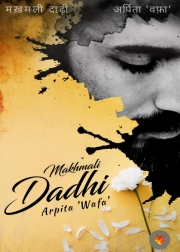 Makhmali Dadhi (eBook)