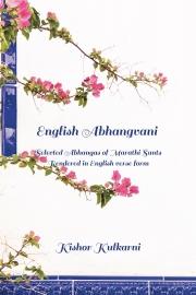 English Abhangvani