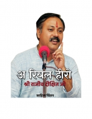 A Real Hero : Shree Rajiv Dixit Ji (eBook)