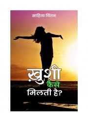 Khushi Kaise Milti Hai? (eBook)
