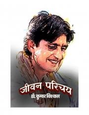 Jivan Parichay - Dr. Kumar Vishwas  (eBook)